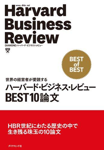 ハーバード・ビジネス・レビューBEST10論文―世界の経営者が愛読するの詳細を見る