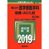 〔国公立大〕医学部医学科 推薦・AO入試 (2019年版大学入試シリーズ)