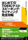 CD-ROM付 はじめてのTOEICテスト スピーキング/ライティング完全攻略