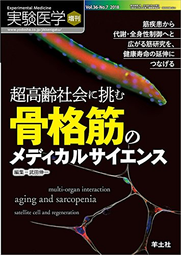 実験医学増刊 Vol.36 No.7 超高齢社会に挑む骨格筋のメディカルサイエンス〜筋疾患から代謝・全身性制御へと広がる筋研究を、健康寿命の延伸につなげる