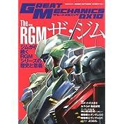グレートメカニック.DX 10(2009 autumn) 特集:The RGM (双葉社ムック)