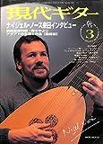 現代ギター 1996年 3月号