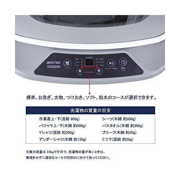 BESTEK 全自動洗濯機 小型 ミニ縦型 洗...の紹介画像5