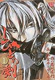 しびとの剣 (1) (バーズコミックス)