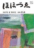 財界人文芸誌 季刊ほほづゑ第93号 (夏号 特集・怪談)