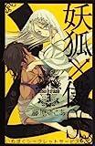 妖狐×僕SS(いぬぼくシークレットサービス) 3 (ガンガンコミックスJOKER)