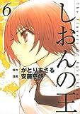 しおんの王(6) (アフタヌーンコミックス)