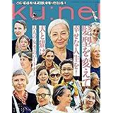ku:nel(クウネル) 2020年1月号[髪型を変えて幸せな人生を!]