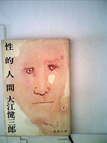 性的人間 (1968年) (新潮文庫)の詳細を見る