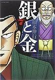 銀と金 新装版(7) (アクションコミックス)