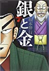 銀と金 新装版 第7巻