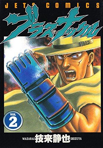 ブラス・ナックル 2 (ジェッツコミックス)
