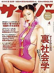 サイゾー 2018年 4月号 [雑誌]