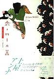 恋の四十八景 / 三浦 有為子 のシリーズ情報を見る