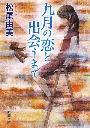 九月の恋と出会うまで (新潮文庫)