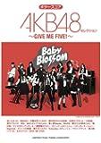 ギタースコア AKB48ベストセレクション ~GIVE ME FIVE!~
