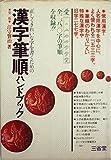 正しくきれいな字を書くための漢字筆順ハンドブック (1982年)