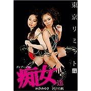 ボンテージな痴女達 -東京リミットHEAT.06 [DVD]