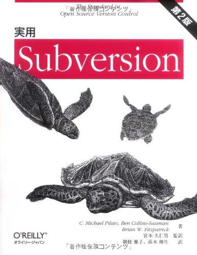 実用 Subversion 第2版