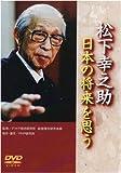 DVD 松下幸之助 日本の将来を思う