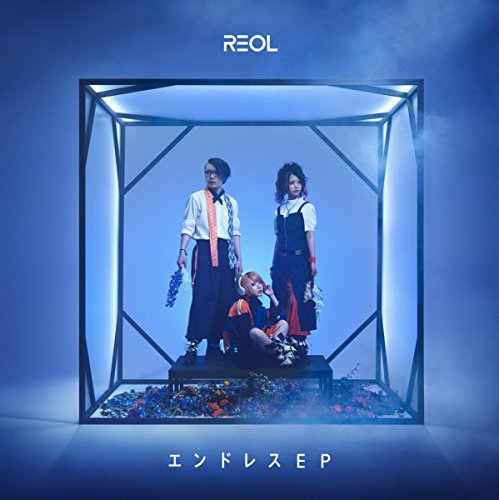REOL – エンドレスEP [FLAC 24bit/48kHz]