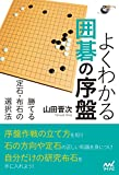 よくわかる囲碁の序盤 勝てる定石・布石の選択法 (囲碁人ブックス)