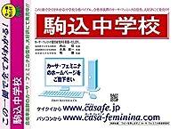 駒込中学校【東京都】 直前模試B1~10(セット1割引)
