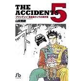 アクシデンツ 5―事故調クジラの事件簿 (小学館文庫 やG 5)
