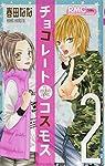 チョコレートコスモス 2 (りぼんマスコットコミックス)