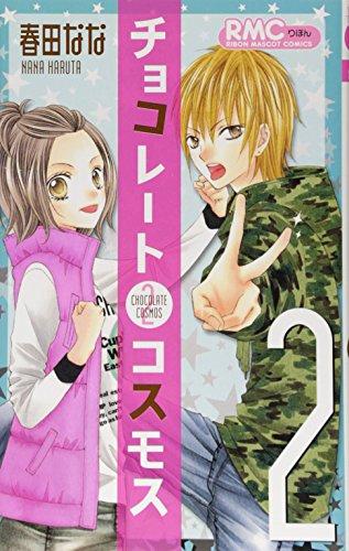 チョコレートコスモス 2 (りぼんマスコットコミックス)の詳細を見る
