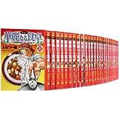 華麗なる食卓 全49巻完結セット (ヤングジャンプコミックス)