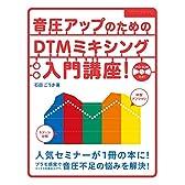 音圧アップのためのDTMミキシング入門講座! (DVD-ROM付)