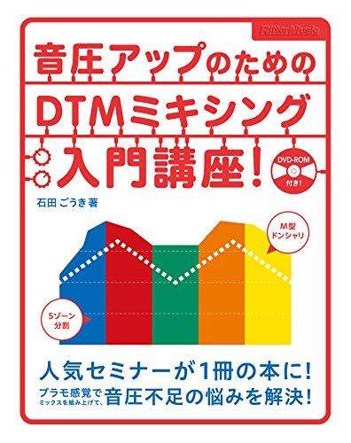 音圧アップのためのDTMミキシング入門講座
