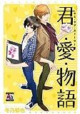 君・愛・物語(キミラブストーリー) / 冬乃郁也 のシリーズ情報を見る