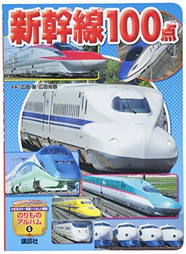 新幹線100点 (のりものアルバム(新))