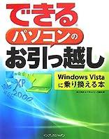 できるパソコンのお引っ越し Windows Vistaに乗り換える本
