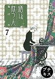 繕い裁つ人 プチキス(7) (Kissコミックス)