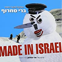 Soundtrack: Made in Israel