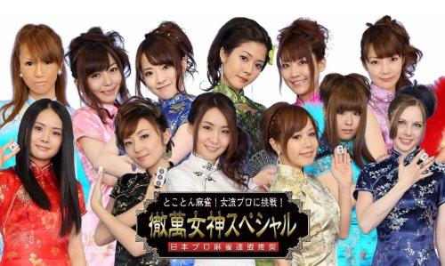 日本プロ麻雀連盟推薦 とことん麻雀   女流プロに挑戦   徹萬女神 スペシャル - PSVita