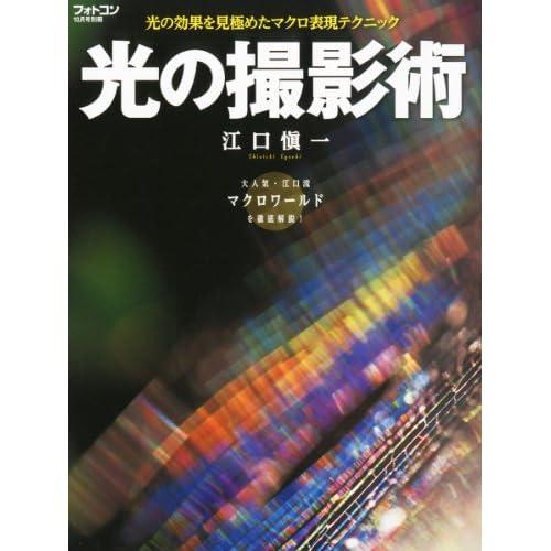 フォトコン別冊 光の撮影術 2012年 10月号 [雑誌]