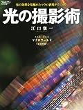 フォトコン別冊 光の撮影術 2012年 10月号 [雑誌] 画像