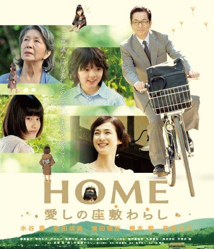HOME 愛しの座敷わらし スペシャル・エディション(2枚組) [Blu-ray]