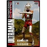CCP 1/6 ULTIMATE SERIES ウルトラマン Cタイプ フィギュア制作キット