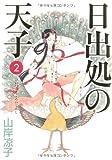 日出処の天子 〈完全版〉/第2巻(全7巻) (MFコミックス ダ・ヴィンチシリーズ)
