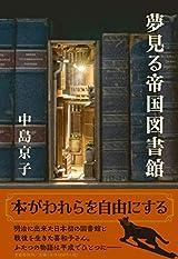 5月15日 夢見る帝国図書館