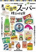 東海ご当地スーパー珠玉の日常食 (ぴあMOOK中部)