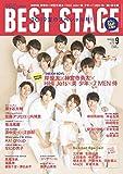 BEST STAGE(ベストステージ) 2019年 09 月号 [雑誌]