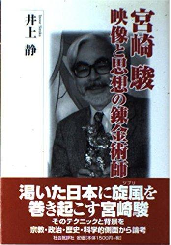 宮崎駿 映像と思想の錬金術師