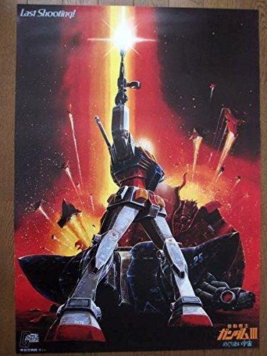 1988年物 ガンダム3 めぐりあい宇宙 映画用 非売品 B2 ポスター