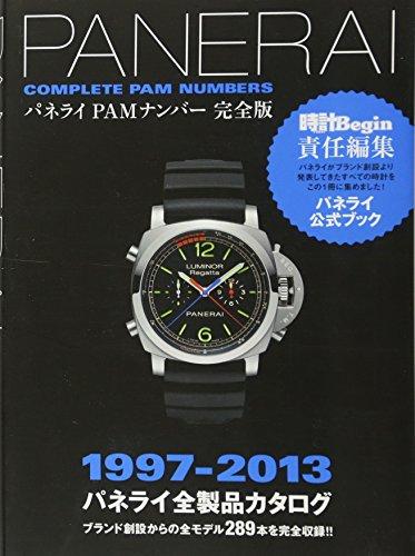 パネライPAMナンバー完全版 1997-2013パネライ全製品カタロ